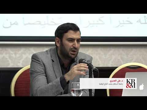 An Exploration of the Question of Evil - Dr Ali Al-Omari