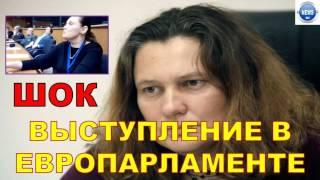 НОВОСТИ ДНЯ. / Выступление Татьяны Монтян в Европарламенте.