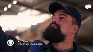АСТАРТА-КИЇВ. 25 РОКІВ