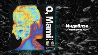 Индаблэк - O, Mami (feat. Гуф)  Audio