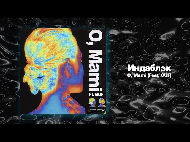 Индаблэк - O, Mami (feat. Гуф)   Official Audio