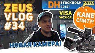 ZEUS VLOG #34: DH STOCKHOLM 2018! VISA WOXICa! KANE СПИТ?! НОВАЯ КАМЕРА! [ENG SUBS]