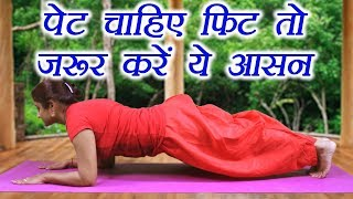 Yoga for Strength and Energy | Chaturanga Dandasana | चतुरंग दंडासन | Health Benefits | Boldsky