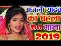 Anjali Bhardwaj ka new chat puja song.mp3