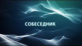 Собеседник. Выпуск от 31.07.2018г. Олег Сергунов