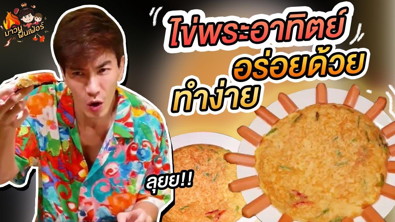 มาวินฟินเฟ่อร์ I ไข่พระอาทิตย์ อร่อย ทำง่ายด้วย .. ลุยยย!!