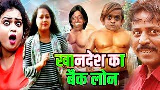 Khoản vay Ngân hàng Khandesh | Khoản vay Ngân hàng Khandesh Ka | Khandeshi Hindi Comedy | Phim hài Chotu dada 2021