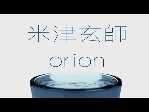米津玄師 / orion【歌詞付き】cover