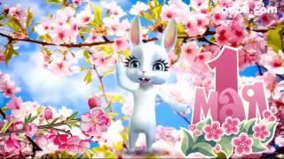 1 мая день труда. Поздравления с маем. Видео открытки.