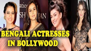 Top 15 Most Famous Bengali Actresses In Bollywood Industry