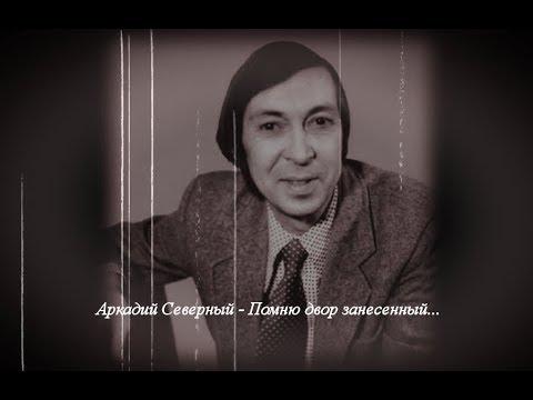 """Скачать студия даниленко """"кореш"""" встреча (аркадий северный и."""
