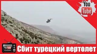 Турецкий вертолет сбит над сирийским Африном