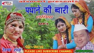 Padhany Ki Bwari Lachima New Song !! Singer - Reshma Shah  !! 2019 !!