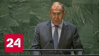 Выступление Лаврова на Генассамблее ООН - Россия 24 