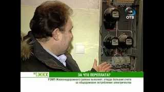 видео Проверка электросчетчика