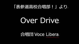 2016年5月22日 石川県合唱フェスティバルのLIVE録音。 Over Drive(「表...