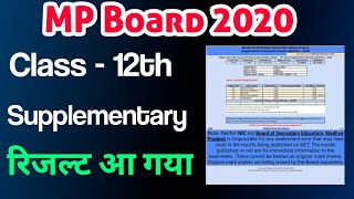MP Board Class 12th Supplementary Result 2020 Announced #MPBSE 12th Supplementary Result Kaise Dekhe