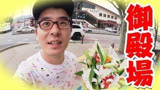 ついに謎の撮影がクランクアップ!御殿場駅からこんにちは、瀬戸弘司です!そしておまけの飯テロ動画!