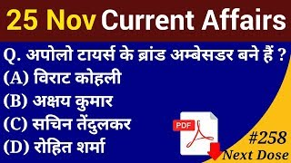 Next Dose #258 | 25 November 2018 Current Affairs | Daily Current Affairs | Current Affairs In Hindi