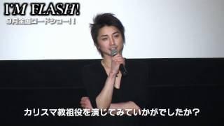 映画「I'M FLASH!」の完成披露試写会がマスコミ向けに行われました。 そ...