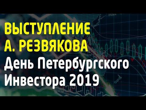 День Петербургского Инвестора 1 июня 2019. Выступление Александра Резвякова [#TradersGroup]