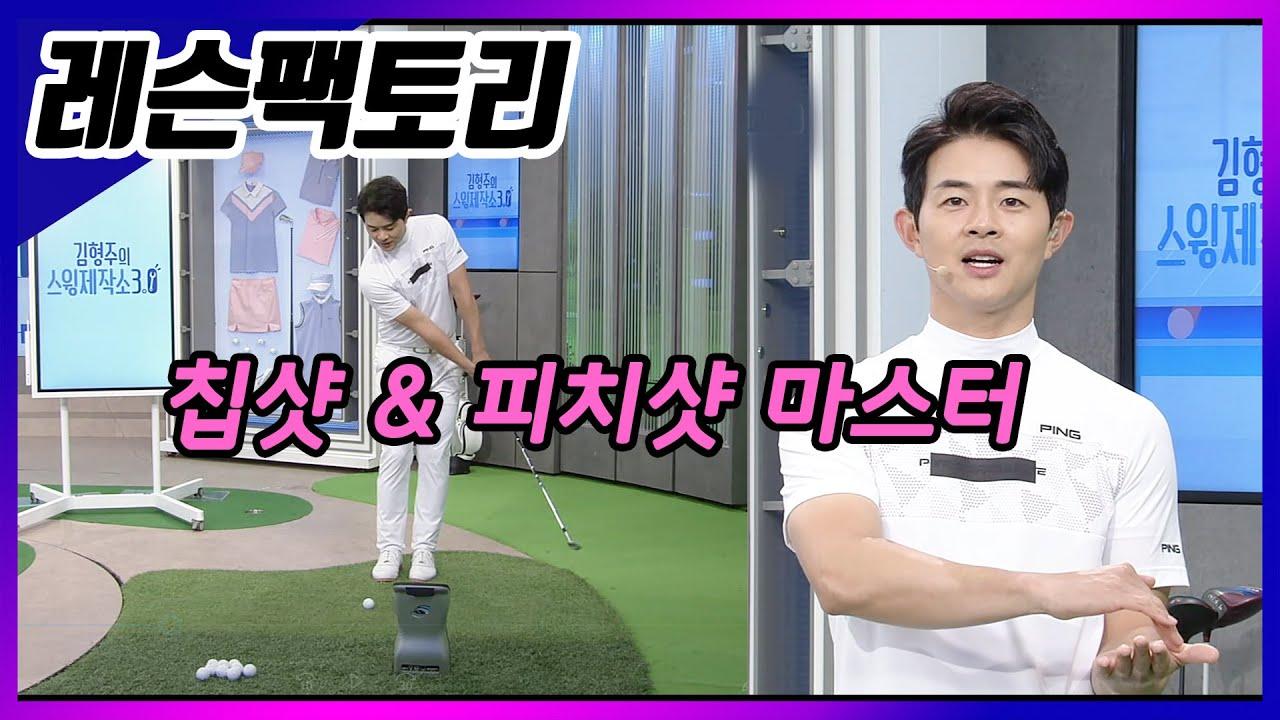 [레슨팩토리]어프로치 마스터! 칩샷 & 피치샷 | 김형주 프로