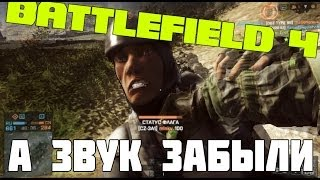 Battlefield 4- MP- 5# [подборка эпика]