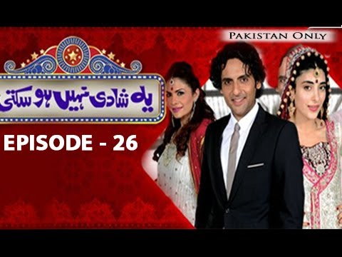 Yeh Shadi Nahin Hosakti -  Episode 26 Full HD - ARY Zindagi Drama