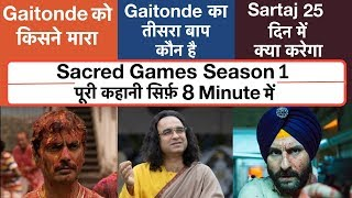 Sacred Games Season 1 Full Details Discussion in Hindi