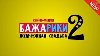 БАЖАРИКИ 2 ЖАНЫ КЫРГЫЗ КИНОКОМЕДИЯСЫ // ТРЕЙЛЕР / СОЛО МЕДИПОРТАЛЫ