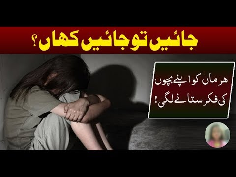 Complete Data child abuse in Pakistan - Neo News