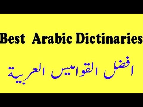 Arabic To Urdu Dictionary   Best Arabic Dictionaries
