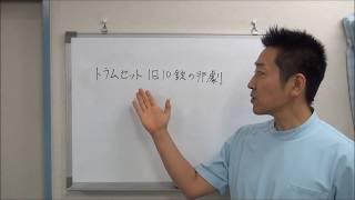 トラムセット1日10錠の悲劇からの脱出|愛知県江南市の整体院爽快館