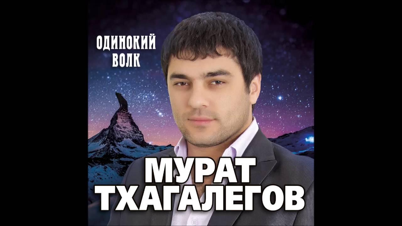Мурат тхагалегов звезда востока 2017 (2017) » скачать бесплатно.