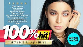 ЁЛКА - Новые и лучшие песни - 100% ХИТ