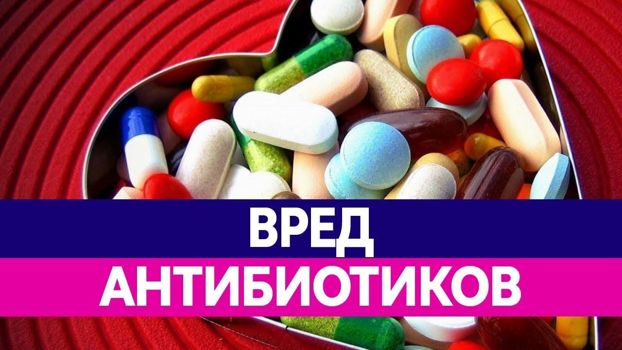 Антибиотики — польза, вред, влияние на организм