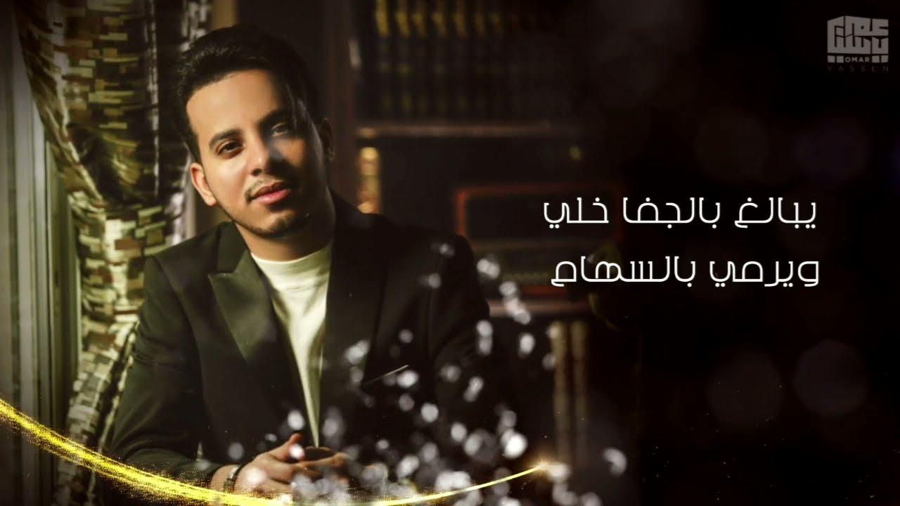 يبالغ بالجفا خلّي - عمر ياسين (حصرياً)   جديد 2021