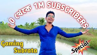 Gaming Subrata বাংলার প্রথম Gaming Channel 0 থেকে 1M Subscribers Special Video ❤️