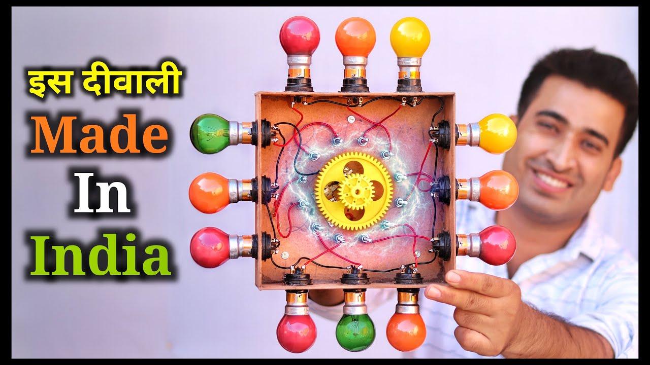 दीवाली का Best जुगाड़ || Diwali Decoration Light || How To Make Diwali Lights