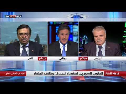 الجنوب السوري.. استعداد للمعركة وخلاف الحلفاء  - نشر قبل 2 ساعة