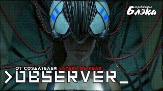 Крутой киберпанк-хоррор на подходе! ● Observer Demo