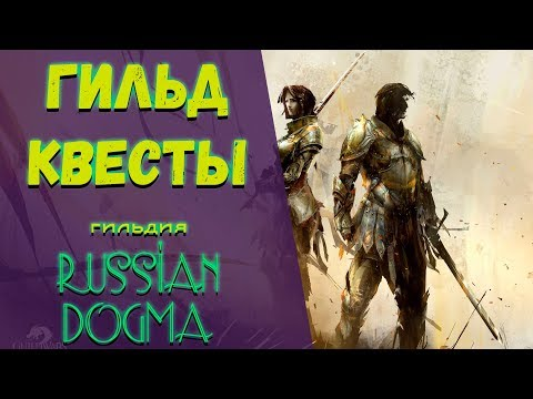 "Ги-миссии ""Russian Dogma"". Ру-гильдия Guild Wars 2! Сервер: Vabbi."