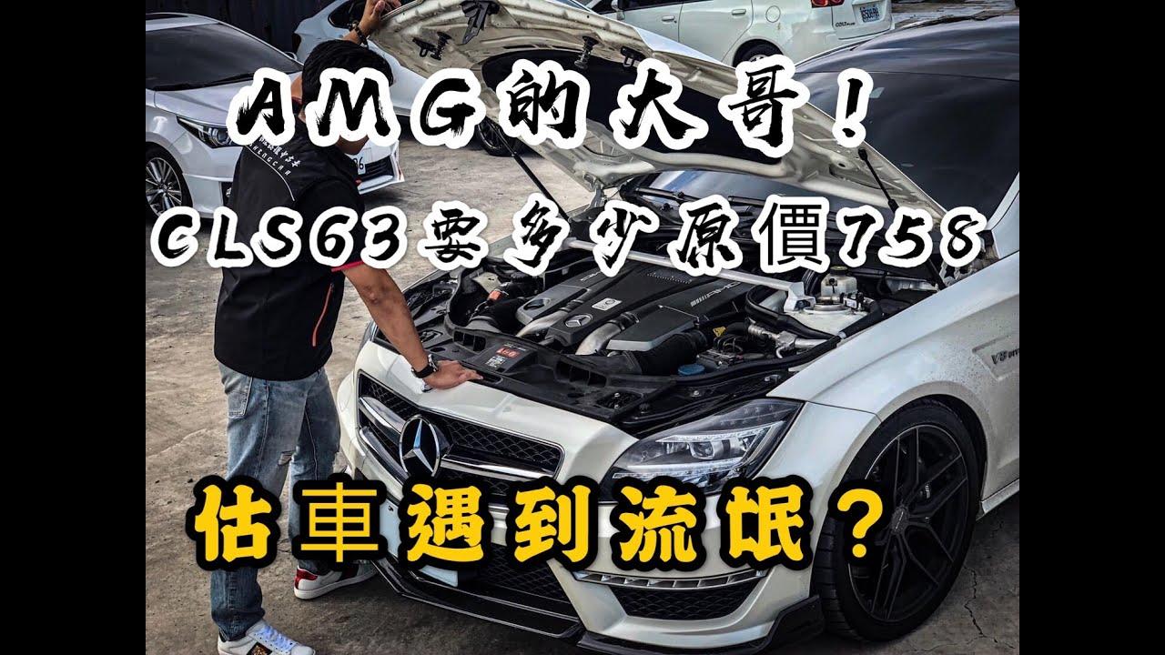 【中古車大揭秘】估價大哥的車CLS63 AMG 5.5排量+渦輪增壓=差點失控....