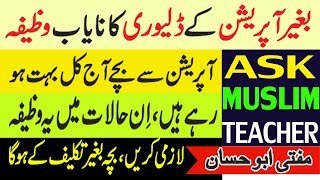 Wazifa for Normal Delivery - Wazifa for Delivery - Normal Delivery ka Wazifa - Islamic Wazifa Dua