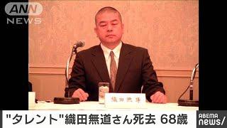 織田無道さん死去 「霊能者」としてテレビで活躍(2020年12月11日) - YouTube