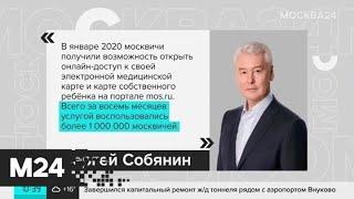 Свыше миллиона москвичей получили доступ к электронным медицинским картам - Москва 24