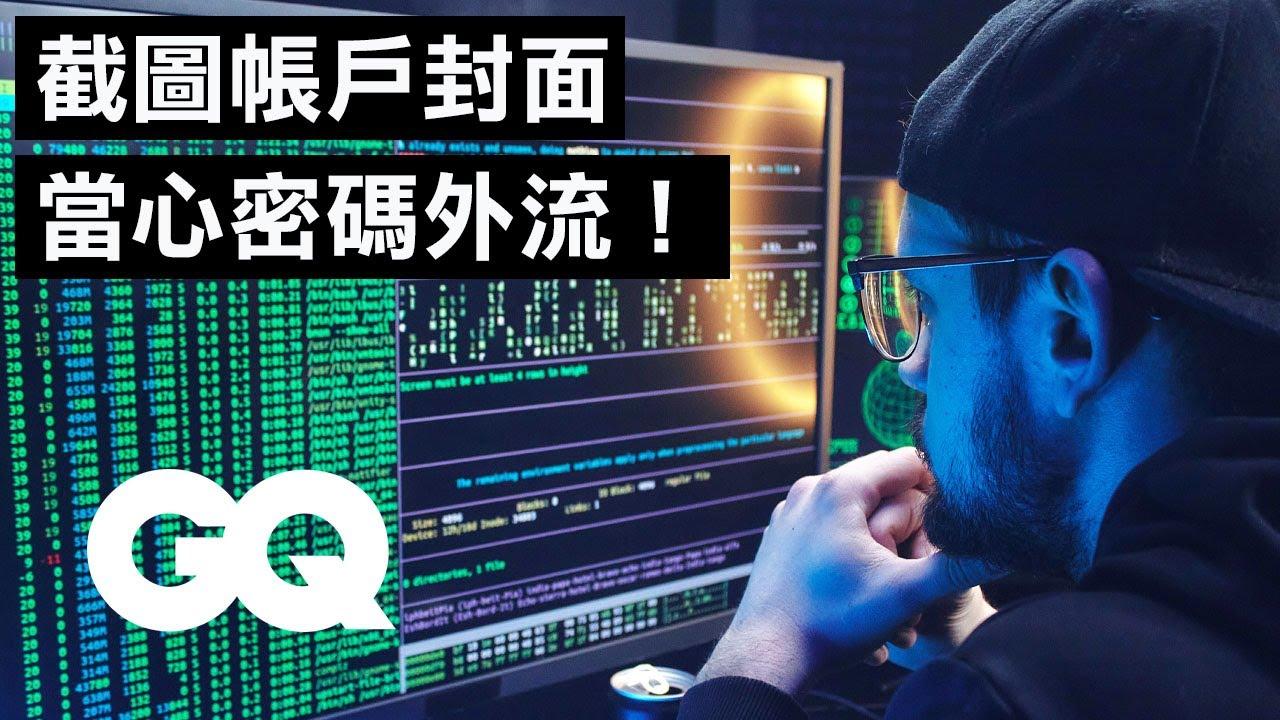 《玩命關頭》中駭入汽車操作系統真的可行!知名駭客現身分析19部好萊塢電影駭客畫面真實性 Hacker Breaks Down Hacking Scenes|經典電影大解密|GQ Taiwan