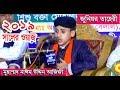 শিশু বক্তা   মুহাম্মদ নাঈম উদ্দিন আজিজী   জুনিয়র তাহেরী   Naeem Uddin Azizi Waz _ islamic hd media