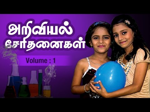 Science Experiments for School Exhibition Collection -1 | Science Experiments Ideas in Tamil