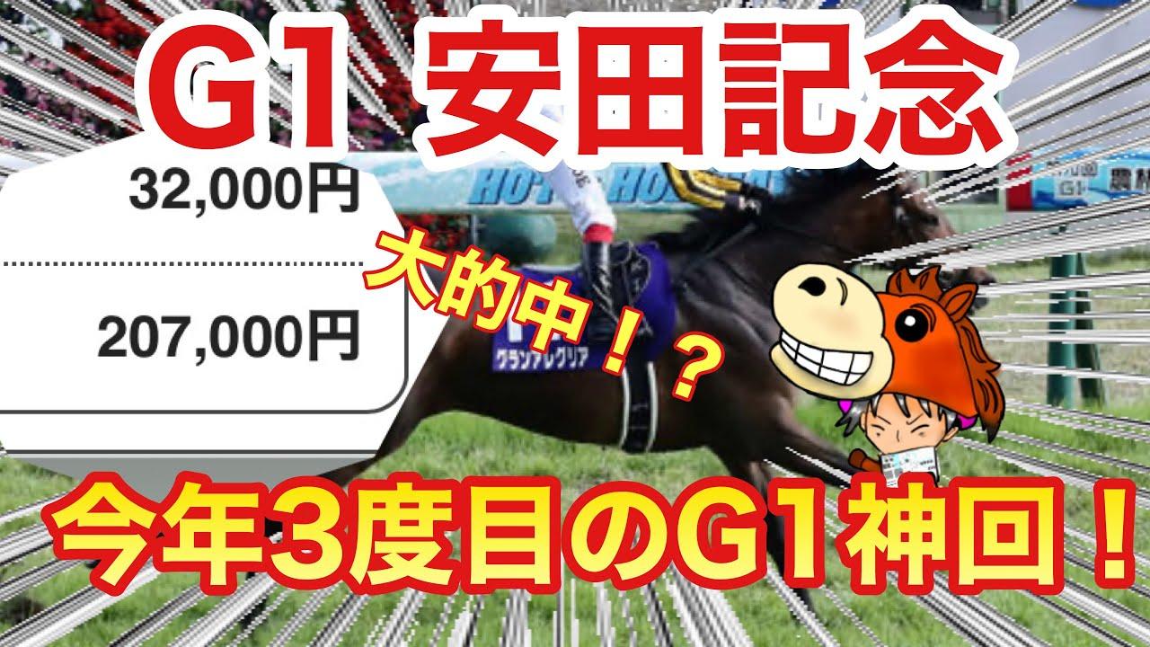 【競馬】G1伝説三度 安田記念DAY 月に一度は幸運を手にする男の大勝負!
